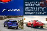 2016款 捷豹F-PACE 3.0T 首发限量版