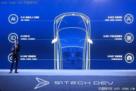 新特汽车与博世达成合作 首款车型8月上市