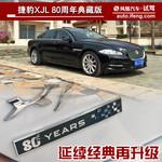 2015款 捷豹XJL 3.0SC 四驱尊享商务80周年典藏版