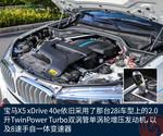 2016款 宝马X5 xDrive40e