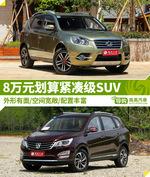 8万元划算紧凑级SUV
