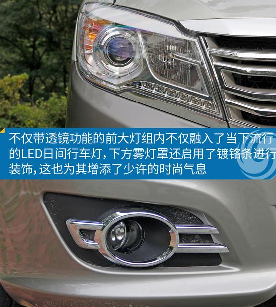 华晨金杯阁瑞斯车身尺寸表-新车图解 阁瑞斯9座版 商务用车好伙伴高清图片