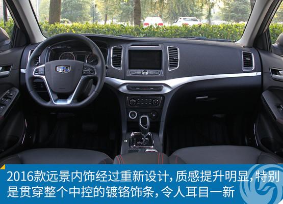 动力方面,2016款远景依然延续了前款车型的发动机配置,将推出搭载1.5升自然吸气和1.3T涡轮增压发动机的车型以供选择。其中。1.5升自吸发动机最大功率109马力,峰值扭矩140牛米;1.3T发动机最大功率133马力,峰值扭矩185牛米。传动系统方面,依然是1.5升车型匹配5挡手动变速器;1.