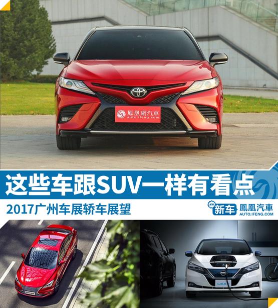 凤凰网汽车・广州车展前瞻 还有一周时间,2017广州国际车展即将开幕,作为本年度最后一场汽车界的盛会,有很多重量级新车将在此发布,除了国人最热衷的SUV,也有不少轿车值得关注,它们的看点可一点也不少。下面我们就列出重中之重,这几款轿车新品不看你就会后悔。