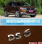 DS 6 竞品车型大比拼