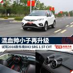 2018款 东南DX3 SRG 1.5T CVT劲彩版