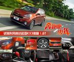 2015款 起亚傲跑 1.6T 自动两驱PRM