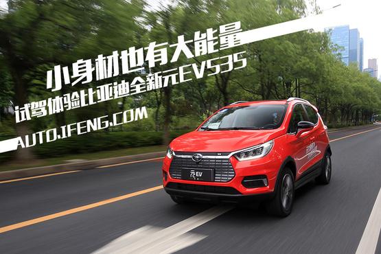 比亚迪全新元EV行情 全国最低价在北京