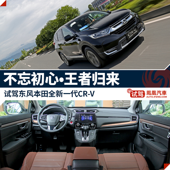 东风本田全新CR-V全方位升级 王者归来