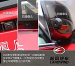 2015款 陆风X7 2.0T 自动尊贵版