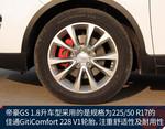 2016款 吉利帝豪GS 运动版 1.8L 手动领尚型
