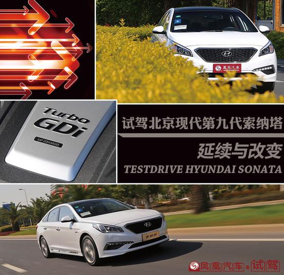 试驾北京现代第9代索纳塔 延续与改变高清图片