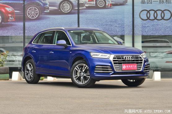 奥迪Q5L天津售价39.28万起 欢迎垂询