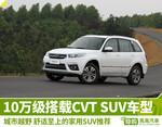 搭载CVT变速器SUV荐