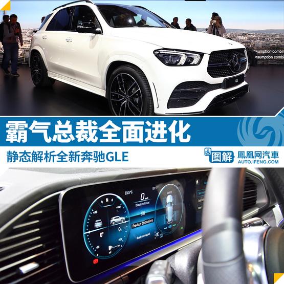 新车图解:全新奔驰GLE 霸气总裁全面进化