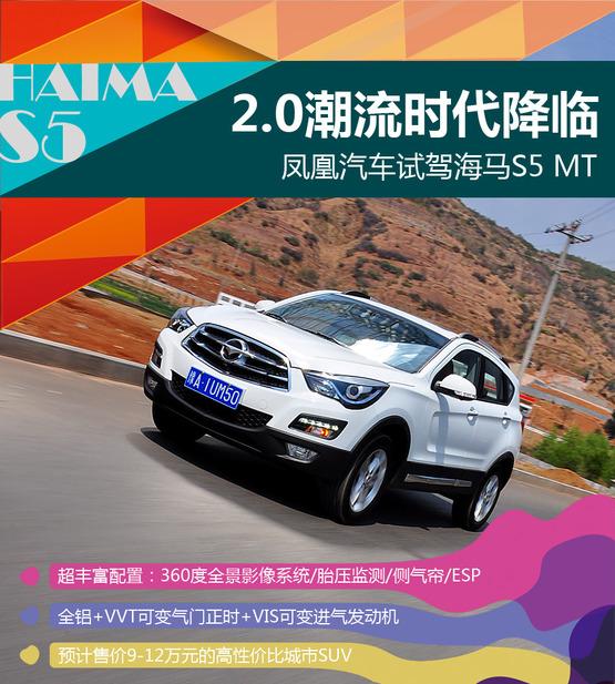 试驾海马S5 1.5T+CVT动力SUV