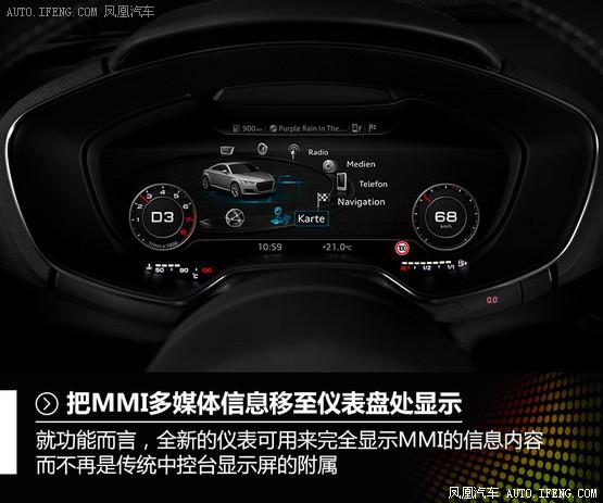 汽车达人秀 42 奥迪TT的全液晶仪表高清图片