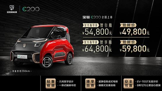 2019款宝骏E200上市补贴后5.48万元起