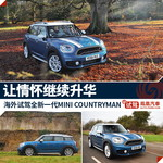 MINI COUNTRYMAN图解图片