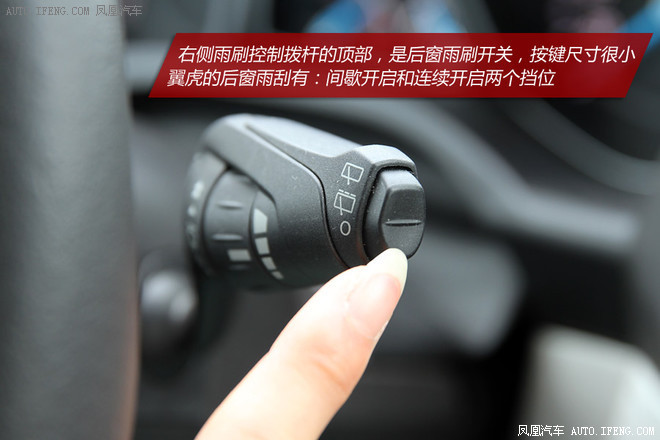 凤凰汽车购车消费评价报告 在详细了解了福特翼虎的乘用和储物空间之后,接下来我们要从实际使用出发,体验一下这款欧洲设计主导的SUV用起来是否便捷。使用便捷性既跟设计有关,也跟消费者习惯有关,以往日本车在这方面表现出更适合中国市场的特性,近年来欧美车型也有为中国而改变的趋势。