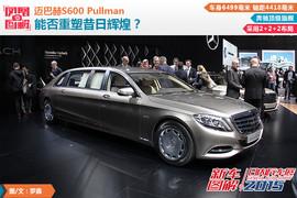 ???S600 Pullman 2015日内瓦车展 新车图片