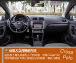 2014款 大众Cross Polo 1.6L 自动