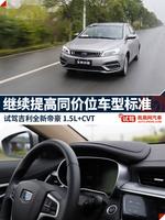 2018款 吉利帝豪1.5L CVT尊贵版