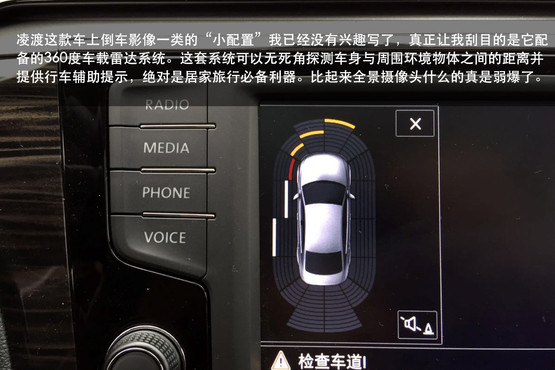 """凤凰汽车成都 凌渡上市已经有一段时间了,得益于上海大众出色的宣传,大家对这款车的关注度相当地高。身边的朋友也经常在问凌渡这款车究竟如何。究竟如何?每当被问及的时候我只能报以羞愧的一笑:厂家倒是试驾了,不过我还没开过,没有发言权。被问得多了,自己对凌渡的关注也一天比一天更高,甚至想用标准的知乎体发帖问问:""""驾驶凌渡是怎样的体验?""""。好在所有的等待都是值得的,试驾过凌渡之后,它给我们交上了一份相当令人满意的答卷。还是用知乎体来回答自己提出的问题:凌渡提供了非常良好的驾驶体验,如果说大众"""