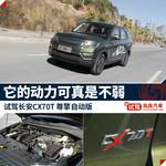 CX70图解图片