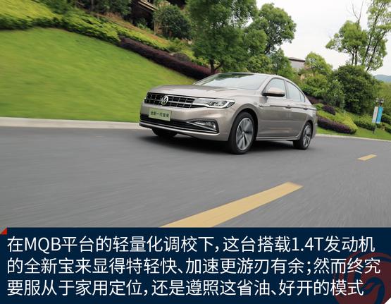 全新宝来变化神速 熟悉的小伙伴长大了 - yuhongbo555888 - yuhongbo555888的博客