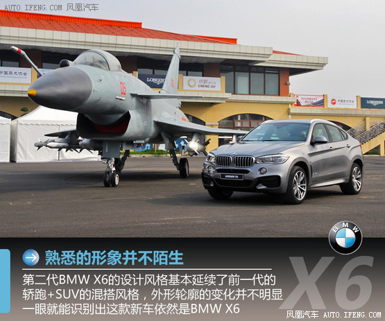 Bmw X6 Xdrive50i: 试驾全新BMW X6 XDrive50i 不止风流_凤凰网汽车_凤凰网