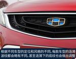2016款 吉利帝豪GS 运动版 1.3T 自动臻尚型