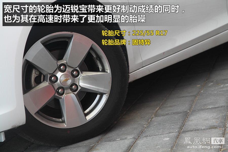雪佛兰 迈锐宝 图解(85)                    提示:支持键盘翻页&nbsp