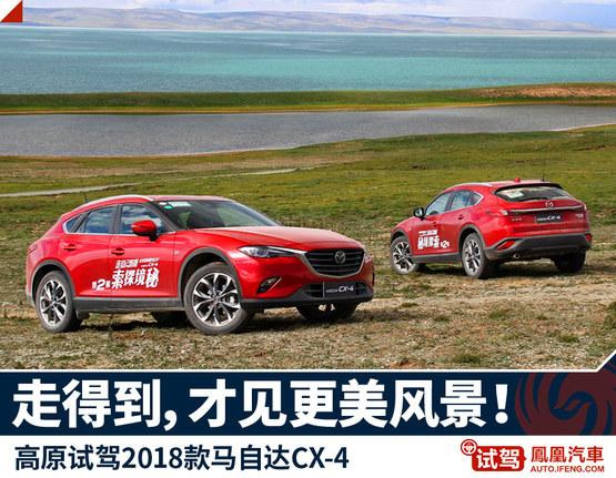 高原试驾马自达CX-4 能遇见更美风景