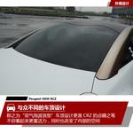 2014款 标致RCZ 1.6T豪华运动型