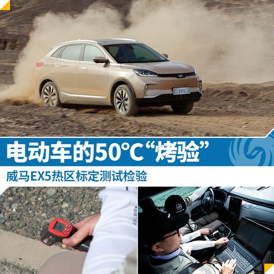 威马EX5热区标定测试 电动车的50℃考验