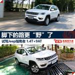 Jeep指南者家享四驱版