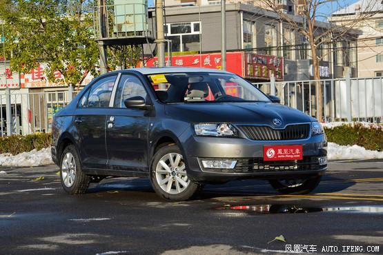 斯柯达昕锐最高优惠2.5万 广州有现车
