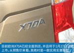 2018款 长安欧尚X70A 1.5L 手动豪华型