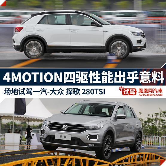 四驱性能出乎意料 场地试驾一汽-大众探歌