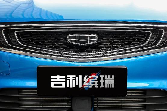 吉利缤瑞新增3款车型 采用全新车标