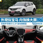 中华V3图解图片