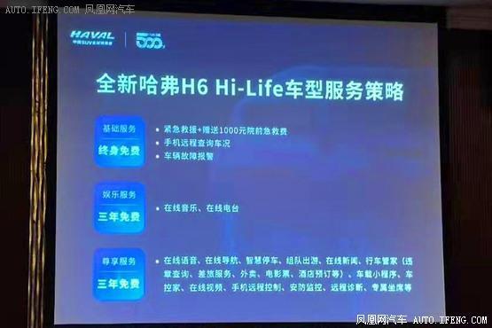 全新哈弗H6 Hi-Life版发售 市场价12.10-13.60万余元