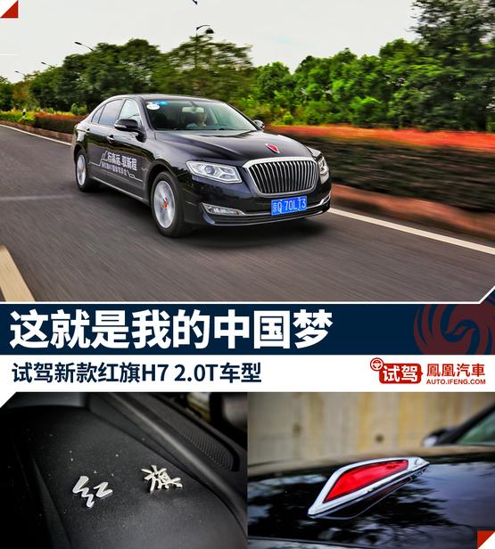 试驾新款红旗H7 这就是我的中国梦