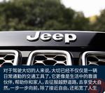 2017款 Jeep大切诺基 3.6L 自动顶配型