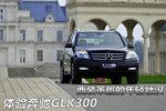 奔驰GLK级(进口)图解图片