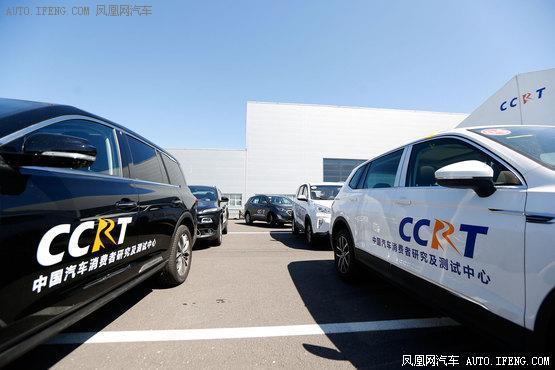 CCRT 2018年首批车型评价工作完成