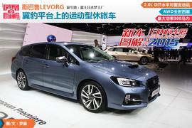 ???Levorg 2015日内瓦车展 新车图片