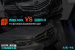 奔驰E400L对比讴歌RLX 2013上海车展 新车图片