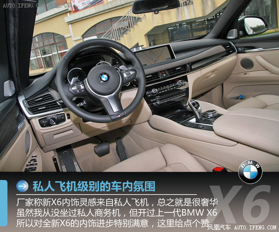 Bmw X6 Xdrive50i: 除了运动,这次也强调奢华_凤凰网汽车_凤凰网